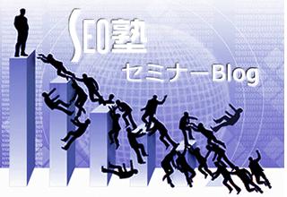 seo対策セミナーBlog